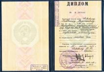 Диплом врача. Лозовой Владимир Викторович