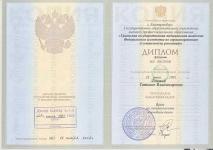 Диплом врача. Лозовая Татьяна Владимировна