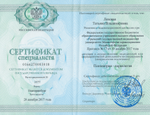 Сертификат специалиста. Лозовая Татьяна Владимировна
