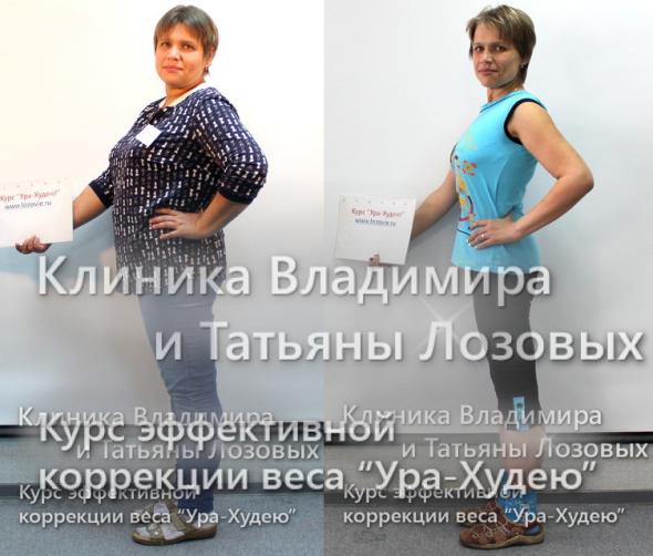 снизить вес после 40 лет екатеринбург