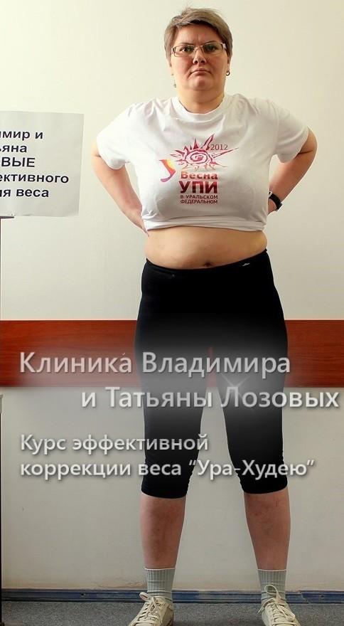 Клиника для похудения в крыму