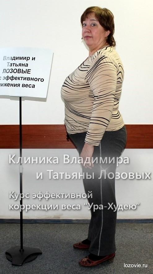 Омск Где Похудеть.