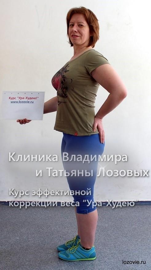 Похудеть Екатеринбург Клиники.