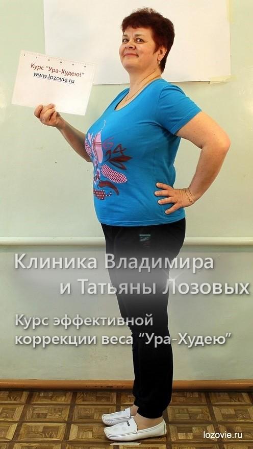 Тольятти центры похудения