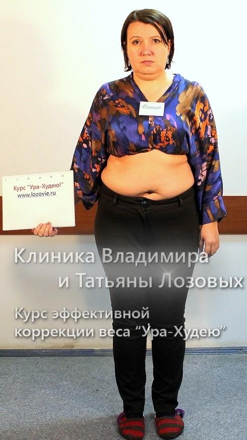 Екатеринбург программа похудения