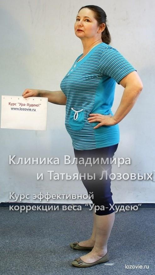 Омск где похудеть